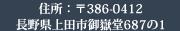 住所:〒386-0412 長野県上田市御嶽堂687の1